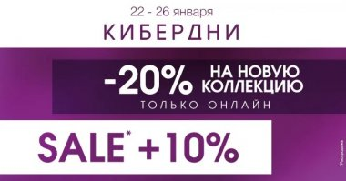 Кибердни: до -20% на одежду в Lady & Gentleman City!