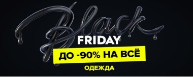 Скидки до 90% в Black Friday на товары в каталоге «Вилдберрис»!