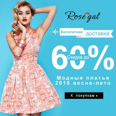 Акция «17% OFF On Your Order Sitewide Sale For ROSEGAL» на Распродажа.ру