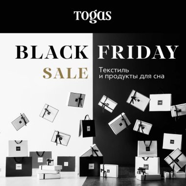 Распродажа Black Friday в бутиках Togas: скидки до 30% на текстиль!