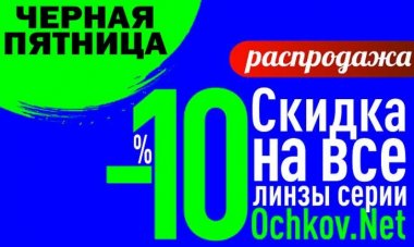 Black Friday в оптиках Ochkov.net: -10% на линзы и капли!