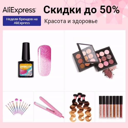 Акция «Hot Products! Women's & Men's Clothing. Up to 60% OFF» на Распродажа.ру