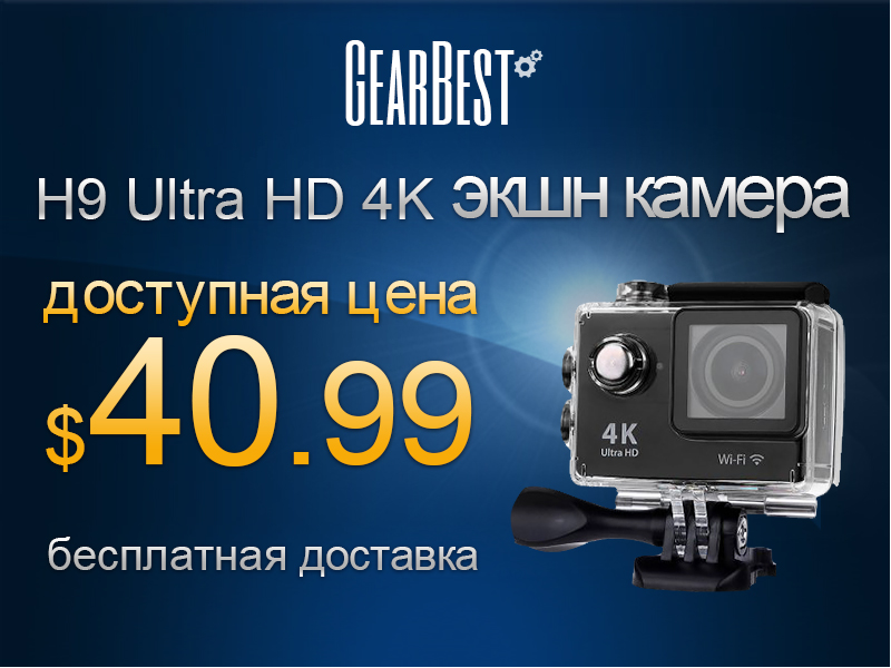 Акция «8% OFF for all category Home & Garden!» на Распродажа.ру