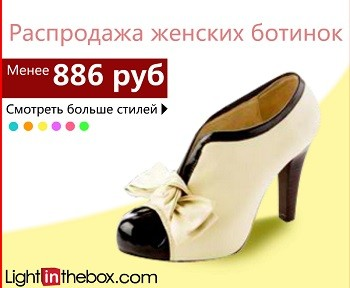 Интернет-акция «Annual Summer Sale! UP TO 70% OFF at Lightinthebox» на Распродажа.ру