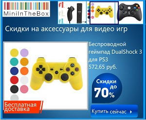 Акция «7$ discount in honour of the Earth Day» на Распродажа.ру