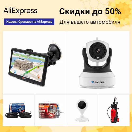 Акция «Wearables, smart electronics, and Accessories! Up to 50% off + free shipping» на Распродажа.ру