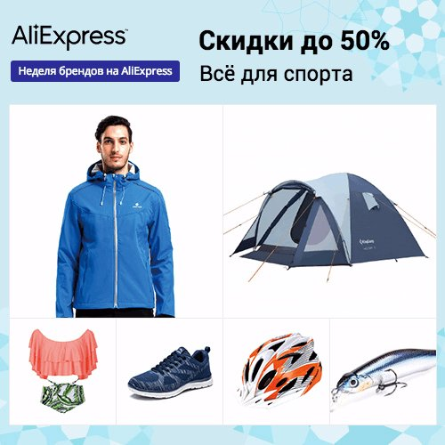 Акция «Hot Products! Arts & Crafts, Home Decor & Textiles, Kitchen & Home Appliances. Up to 50% OFF» на Распродажа.ру