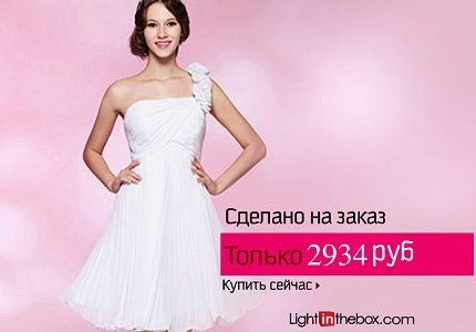 Акция «Flash Sale up to 90% OFF on Fashion, Electronics, Home&Garden, Accessories» на Распродажа.ру