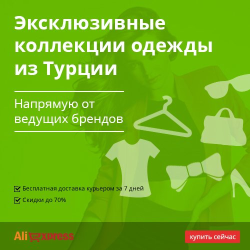 Интернет-акция «Up to 33% Off +US $7 Off on orders over US $699! Asus, Xiaomi, Apple, Nokia mobile phones and more» на Распродажа.ру