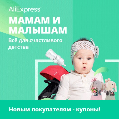 Интернет-акция «Up to 65% on products for baby&kids» на Распродажа.ру