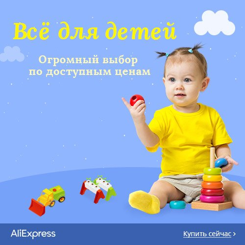 Акция «Electronic Toys for best prices! Save up to 50% + free shipping» на Распродажа.ру