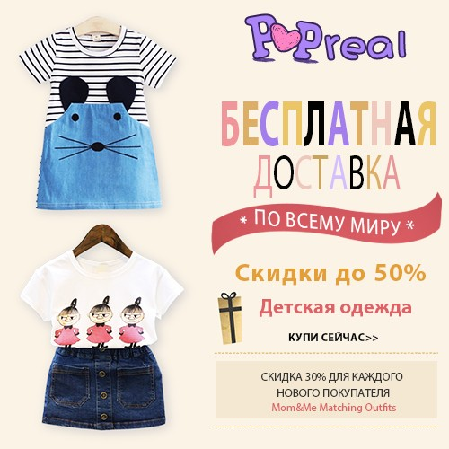 Акция «30% Off For New Customer of Order $89+ at Popreal » на Распродажа.ру