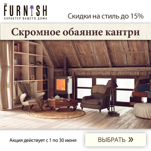 Акция «The Furnish в Москве: сКИДКИ НА БРЕНД ELE ДО 20%» на Распродажа.ру