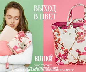 Акция «BUTIK.RU в Чите: mid-season Sale до 50% (Ж)» на Распродажа.ру