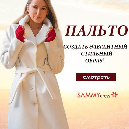 Акция «Up to 50% OFF for new arrivals» на Распродажа.ру