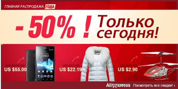 Акция «Brands Shopping Week. $4 off orders starting from $5 for new users» на Распродажа.ру