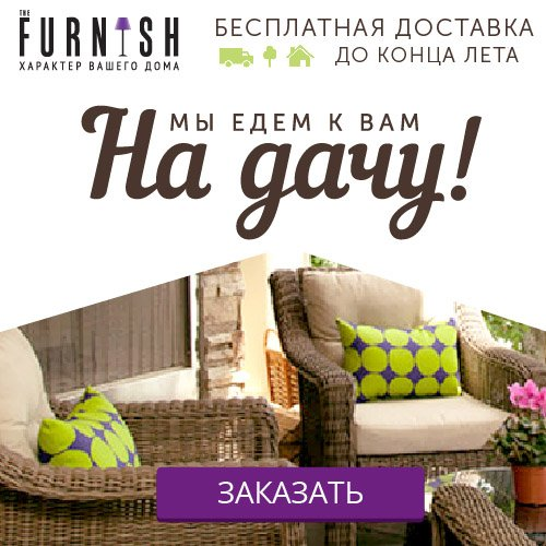 Акция «The Furnish в Саратове: скидка 20% на бренд Umbra» на Распродажа.ру