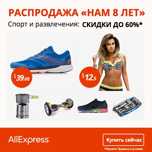 Акция «Up to 20% off women's clothes for the fall» на Распродажа.ру