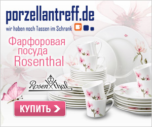 Акция «Porcelain tableware 'Royal' from Villeroy & Boch with up to 53% discount» на Распродажа.ру