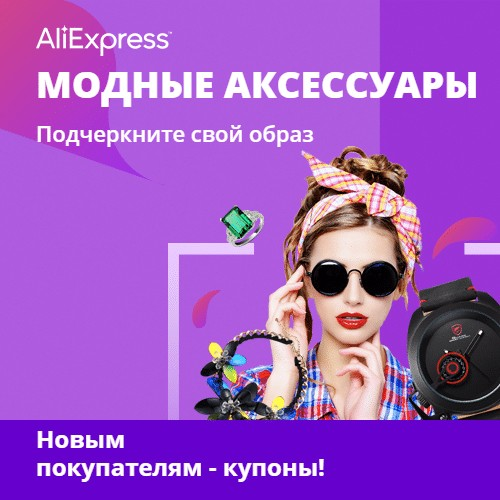 Интернет-акция «Up to 76% OFF on home and garden items» на Распродажа.ру