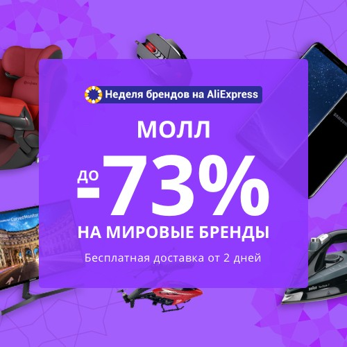 Интернет-акция «Up to 72% OFF on products for home» на Распродажа.ру