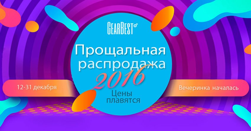 Акция «12%OFF for all products in category LED Light Bulbs!» на Распродажа.ру