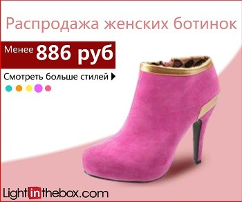 Интернет-акция «Boot up for the season! Save on fall boots up to 30% OFF» на Распродажа.ру