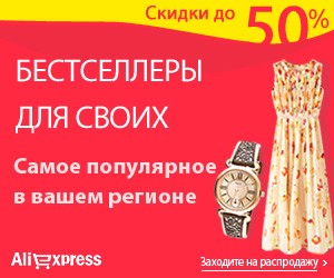 Акция «Up to 50% off clothing and accessories from Turkey» на Распродажа.ру