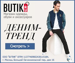 Акция «BUTIK.RU в Архангельске: private Sale до 40%» на Распродажа.ру