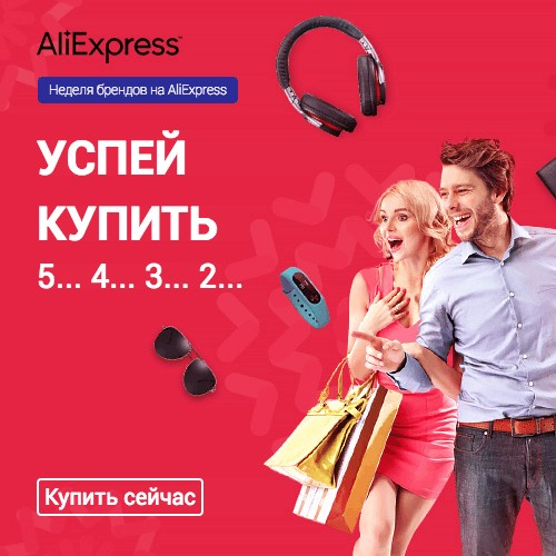 Интернет-акция «Up to 92% OFF on items for fall» на Распродажа.ру