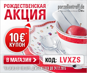 Акция «Promotional prices on traditional drinking and beer glasses from Schott Zwiesel» на Распродажа.ру