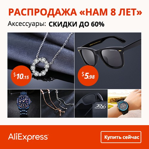 Акция «$10 off clothing and accessories from Turkey» на Распродажа.ру