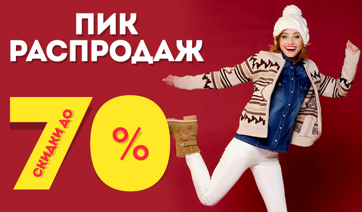 Акция «WILDBERRIES в Кызыле: aUSSIE! - 20% на все средства» на Распродажа.ру