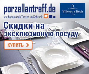 Акция «Porcelain children's tableware and cutlery sets from famous European manufacturers» на Распродажа.ру