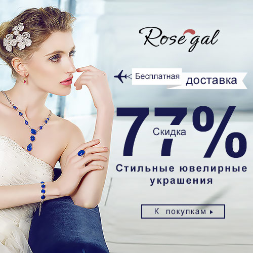Акция «15% OFF FOR ALL Rosegal + FREE SHIPPING» на Распродажа.ру