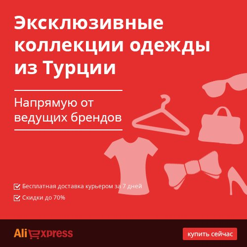 Акция «Best Seller! Up to 45% off Women's Summer Clothing Collection + free shipping» на Распродажа.ру