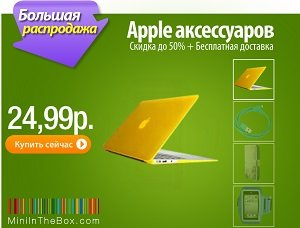 Акция «Up to 60% OFF + FS on Electronics and New Gadgets page» на Распродажа.ру