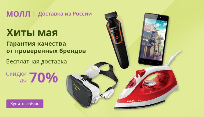 Акция «Hot Products! Comprehensive categories. Up to 80% OFF» на Распродажа.ру