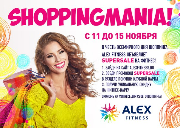 SUPERSALE на фитнес