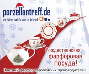 Акция «30% off  for classic white porcelain from KPM Kurland» на Распродажа.ру