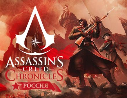 Assassins Creed Chronicles Россия (PC)