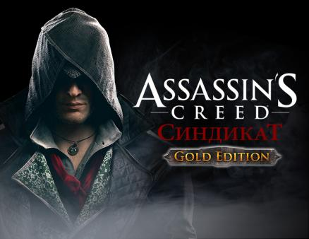 Assassins Creed Syndicate Gold Edition (PC)