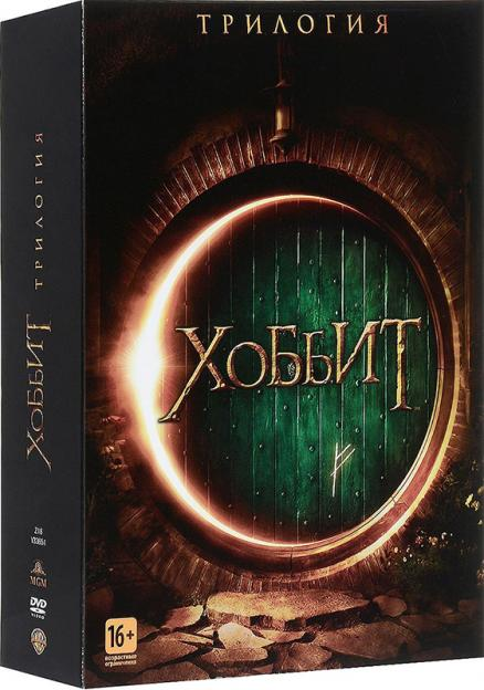 Хоббит: Трилогия (3 DVD) The Hobbit: An Unexpected Journey / The Hobbit: The Desolation of Smaug / The Hobbit: The Battle of the Five Armies