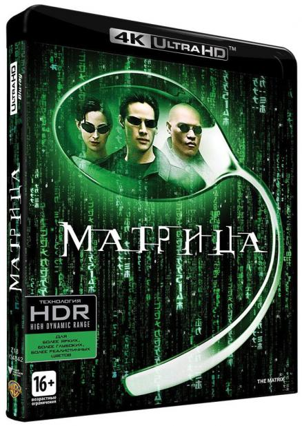 Матрица (Blu-ray 4K Ultra HD) The Matrix