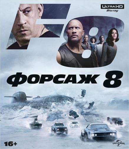Форсаж 8 (Blu-Ray 4K Ultra HD) The Fate of the Furious