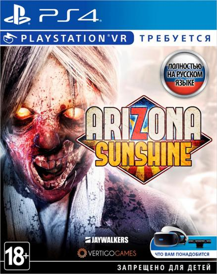 Arizona Sunshine (только для VR) [PS4]