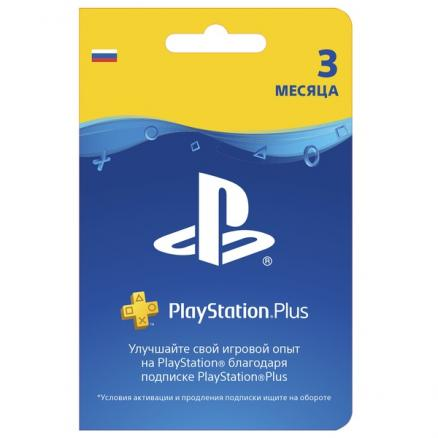 Подписка PlayStation Plus на 3 месяца