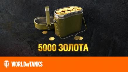 Wargaming World of Tanks - 5000 золота