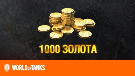 Wargaming World of Tanks - 1000 золота