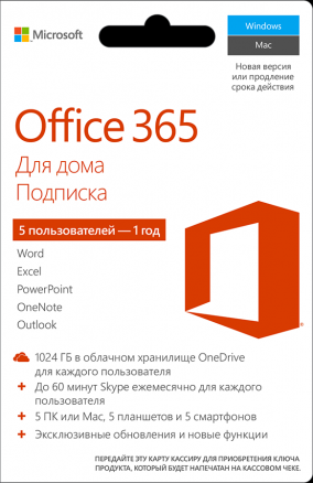 Microsoft Office365 Home All Languages на 5 устройств на 1 год (6GQ-00084)